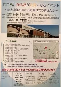 朝倉イベント